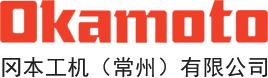 冈本工机(常州)有限公司